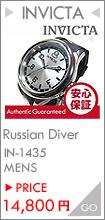 INVICTA(インビクタ) 1435 Russian Diver/ロシアンダイバー シルバー ラバーバンド ダイバーズウォッチ メンズウォッチ 腕時計