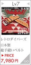 【日本製/Made In Japan】幅22MM/24MM対応 パネライスタイル ナチュラル ヌメ革/レザーベルト 腕時計 替えベルト