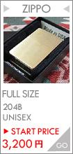 ZIPPO(ジッポー)204B BRASS/ブラス(真鍮) ブラッシュ/つや消し FULL SIZE ZIPPO LIGHTER/ジッポライター