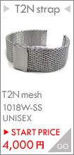 T2N Strap/T2Nストラップ T2N-10W-SS 1.0mmワイヤー使用 ステンレスメッシュブレスレット/バンド 替えベルト 腕時計用